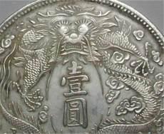古玩古董古錢幣拍賣估價鑒定正規交易