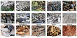 海珠区废旧金属回收公司回收废铜线电话