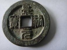 景佑元宝现在的拍卖价值