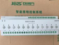 JL1216KG智能照明调控装置12路开关控制模块