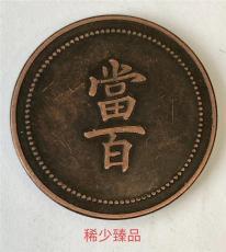 私下交易清代時期奉天省造當百銅幣