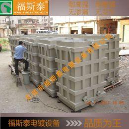 茂名pp酸洗槽厂家定制耐高温阳极氧化生产线
