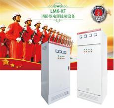 消防双电源控制设备-电工电器成套设备