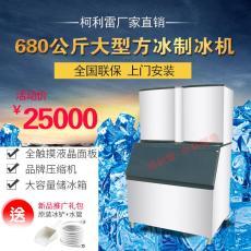 680公斤方冰机商用咖啡厅 酒吧 KTV冰粒制冰