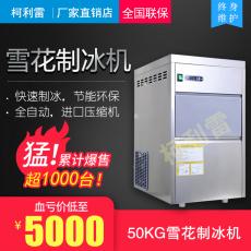 50公斤全自动商用雪花制冰机生物医学制冷器