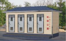 天津临时移动厕所 移动公厕 公园公共厕所