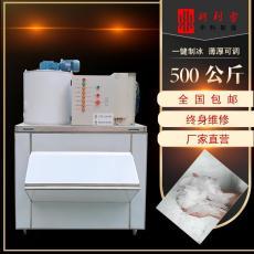 800公斤片冰机商用火锅店用制冰机