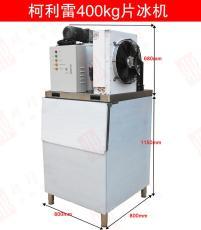 400公斤片冰机商用制冰机火锅店 自助餐