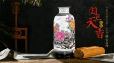张松茂国色天香粉彩瓷瓶