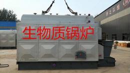 DZL自動鏈條4噸生物質蒸汽鍋爐廠家