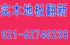 上海专业翻新家具木地板受潮翘起接缝