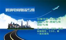 深圳到泰國跨境電商快遞