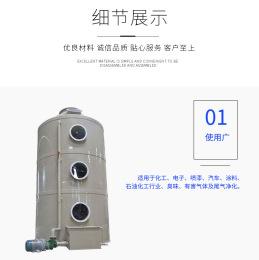 pp喷淋塔废气处理环保设备 除尘塔水洗涤塔