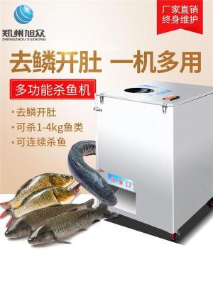 郑州旭众新款立式全自动开肚开背去鳞杀鱼机