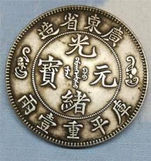 私?#38470;?#26131;清代时期光绪元宝双龙寿字币