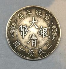 私?#38470;?#26131;清代时期宣统三年大清银币