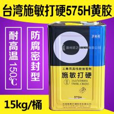 四氟內襯防腐膠水施敏打硬575H黃膠