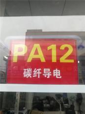碳纖維導電PA12
