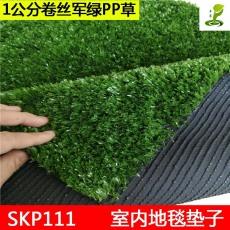 網絲軍綠色人造草坪室內外高密度塑料假草皮