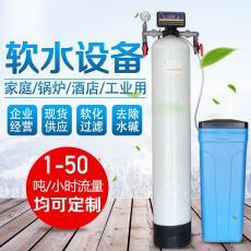 大型工业软化水处理设备地下水井水除水垢