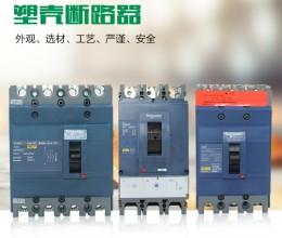 施耐德630安塑殼斷路器EZD630E3630K