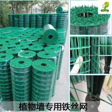 鸡鸭养殖围栏铁网丝仿真植物墙面装饰铁丝网
