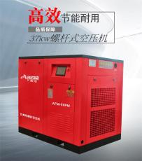 艾弗玛螺杆式空压机37kw永磁变频大型工业级
