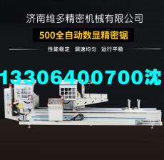 厂家直销断桥铝门窗设备500重型外翻精密锯