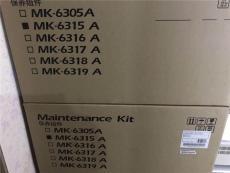 MK-6315保養組件 京瓷3501i 4501i 5501保養