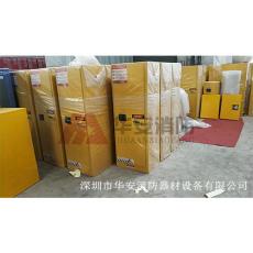90加侖防爆柜 深圳化學品安全柜 華安消防