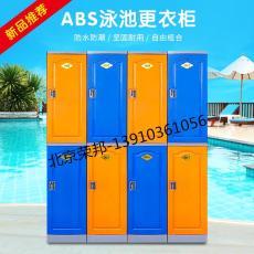 廠家直銷北京榮邦ABS全塑更衣柜儲物柜