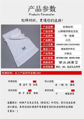 淮安松绵厂家直销白色毛巾纯棉绣花定制logo
