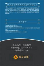 广州增值电信业务经营许可申请流程