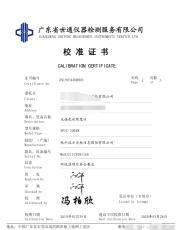 广东惠州测量工具校验欢迎访问