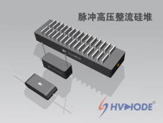 高頻2CLG7.5KV1A高壓硅堆