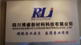 湛江量产电池级碳酸锂四川博睿