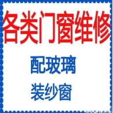 青島維修紗網電話維修窗戶維修木門電話