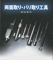 日本極東刀具內孔倒角刀具切屑刀具去毛刺