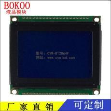12864无字库液晶屏 12864液晶显示模块 兼容