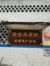 瀘州老窖原酒坊廠家酒店供應