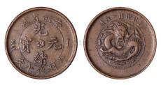 2019年光緒元寶十文銅幣價值高嗎