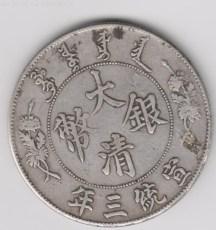 2019年大清銀幣宣統三年價格記錄