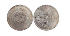 四川银币军政府造壹圆银币目前市场成交价