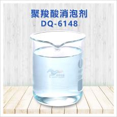 聚羧酸消泡劑的價格 耐高溫耐酸堿 價格實惠