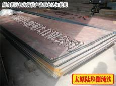 太鋼供應電磁純鐵熱軋中板