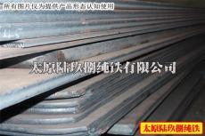 DT4A電磁純鐵熱軋中板可加工
