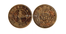大清铜币居然卖出天价