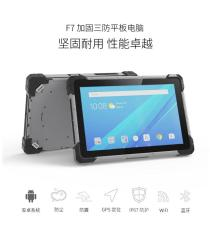 芯舞10.1寸安卓加固三防平板電腦 帶掃碼