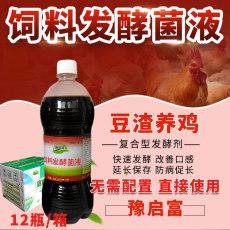 豆渣养鸡的秘密 养鸡场里的用法 豆渣发酵剂