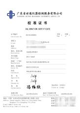 惠陽區霞涌量具外校CNAS資質機構